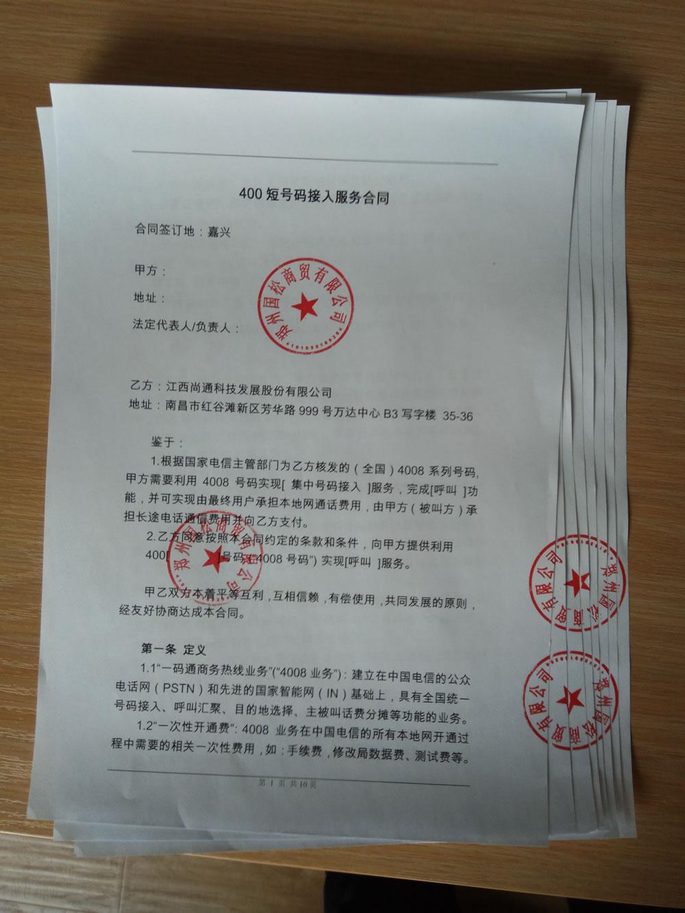 400电�_郑州国松商贸有限公司400电话:400*061995