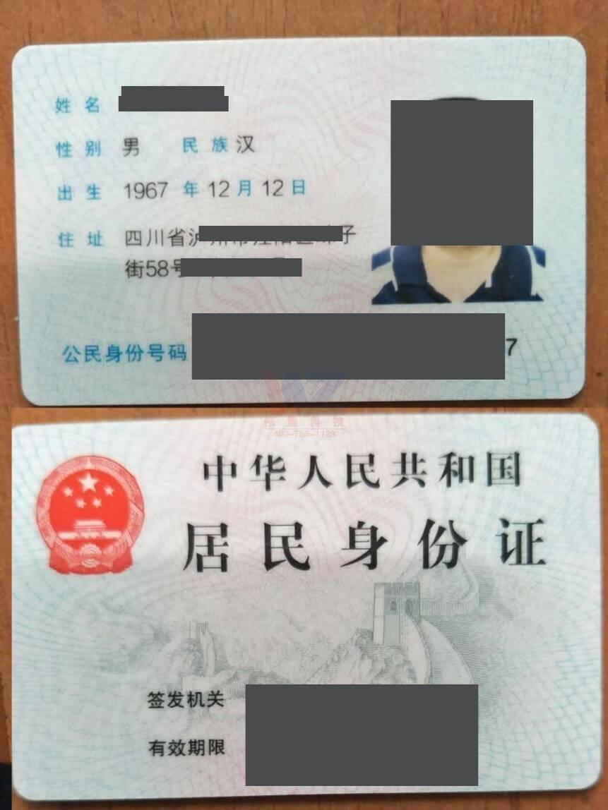 法人【经办人】身份证