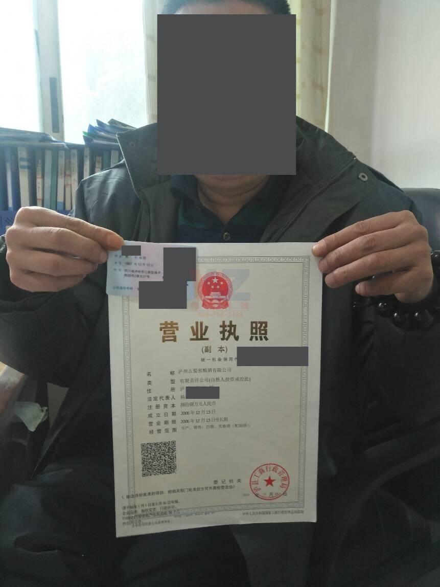 法人【经办人】手持营业执照